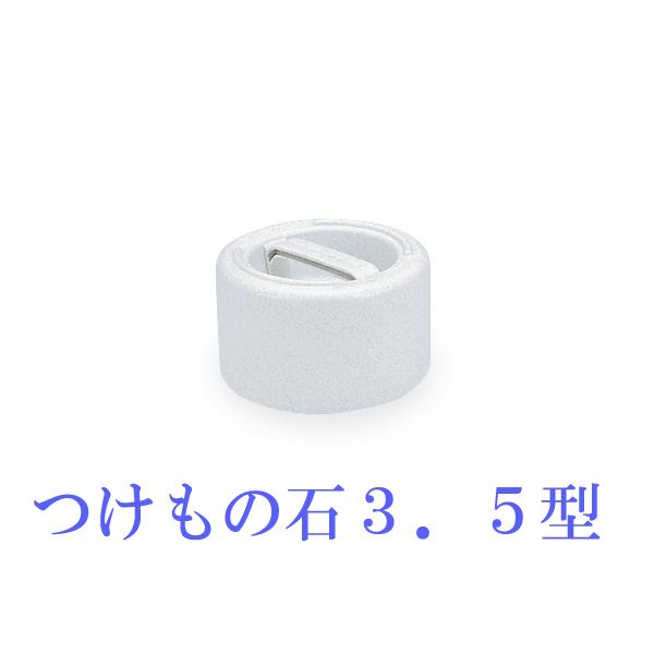 保証 送料無料 トンボ 激安格安割引情報満載 つけもの石 3.5型