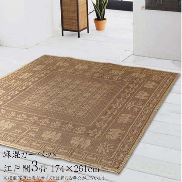 送料無料 カーペット おしゃれ ラグマット ラグ ジャガード織り 麻混カーペット 日本製 国産 FXシルクロード 江戸間3畳 長方形 約174×261cm ウレタン フロアマット ナチュラル モダン 高級感 絨毯 じゅうたん 一人暮らし 子供部屋