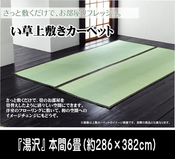 い草 上敷き カーペット 6畳 国産 糸引織 『湯沢』 本間6畳 (約286×382cm) ik-1102786