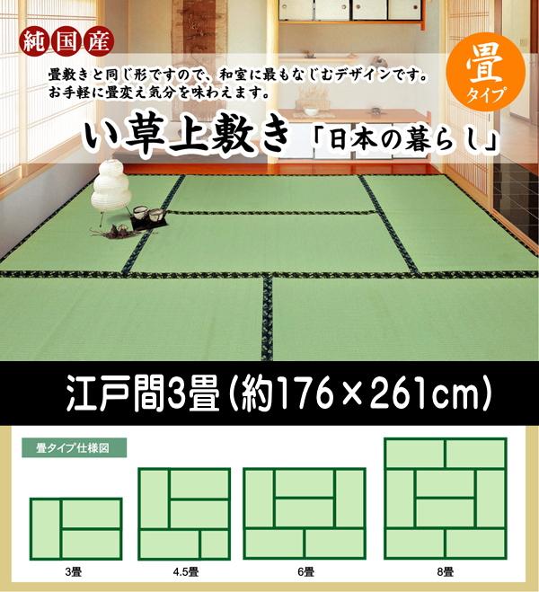 い草 上敷き カーペット 国産 糸引織 『日本の暮らし』 江戸間3畳 (約176×261cm) ik-1105233