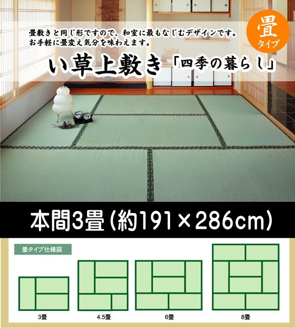 い草 上敷き カーペット 糸引織 『四季の暮らし』 本間3畳(約191×286cm) ik-1114773