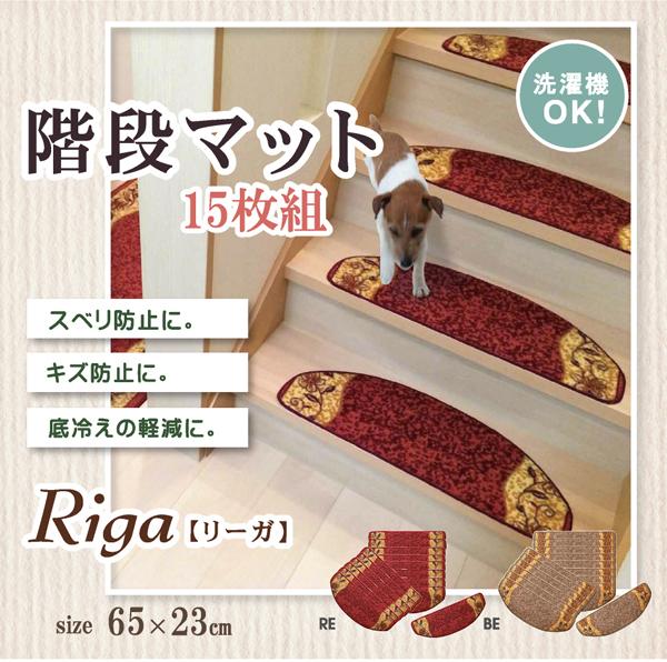 マット 階段マット 洗える 王朝柄 『リーガ』 ベージュ 約65×23cm 15枚組 滑りにくい加工 ik-2017689