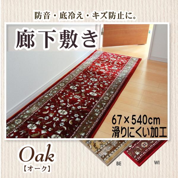 廊下敷き モケット織り 王朝柄 『オーク』 ベージュ 約67×540cm 滑りにくい加工 ik-2030360