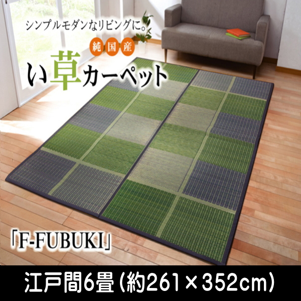 い草ラグ 花ござ カーペット ラグ 6畳 国産 『F)FUBUKI』 ブラウン 江戸間6畳 (約261×352cm)(裏:ウレタン) ik-4112306