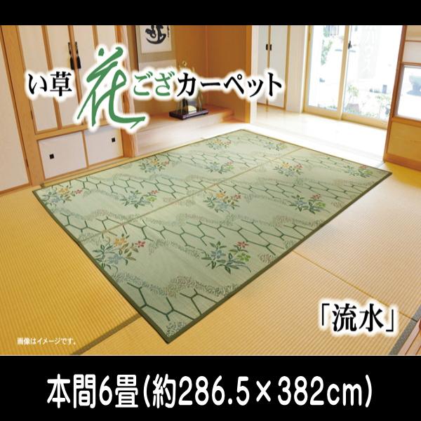 い草ラグ 花ござ カーペット ラグ 6畳 『流水』 本間6畳 (約286.5×382cm) ik-4311116
