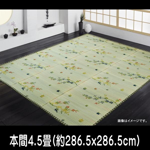 い草花ござカーペット 『嵐山』 本間4.5畳(約286.5x286.5cm) ik-4300214
