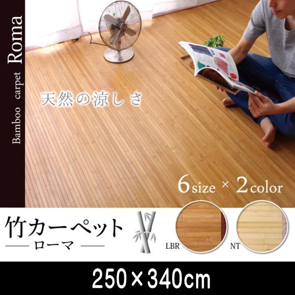 竹ラグ 竹カーペット 6畳 無地 皮下使用 『ローマ』 ライトブラウン 約250×340cm 糸なしタイプ ik-5352150