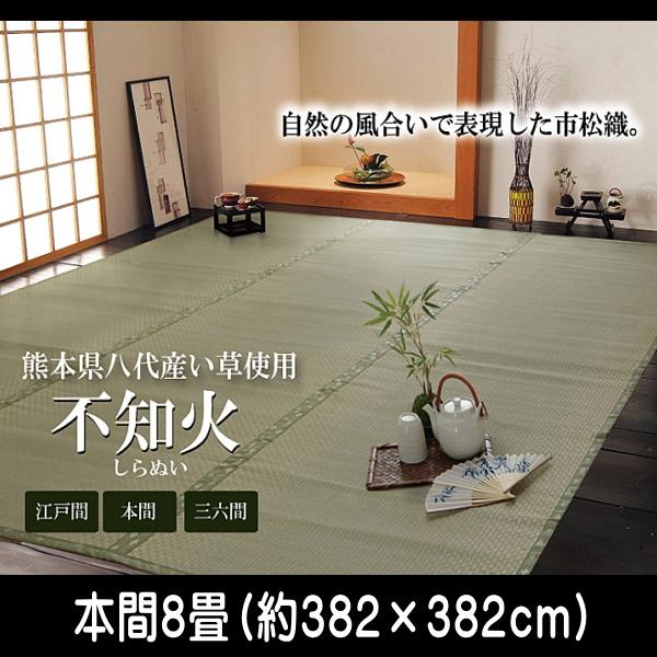 い草 上敷き 国産 八代産 市松織 『不知火』 本間 8畳 (約382×382cm) 熊本県八代産イ草使用 ik-6300188