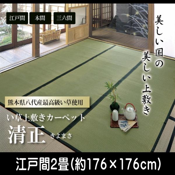 い草 上敷き 国産 麻綿織 『清正』 江戸間 2畳 (約176×176cm) 熊本県八代産イ草使用 ik-6309132