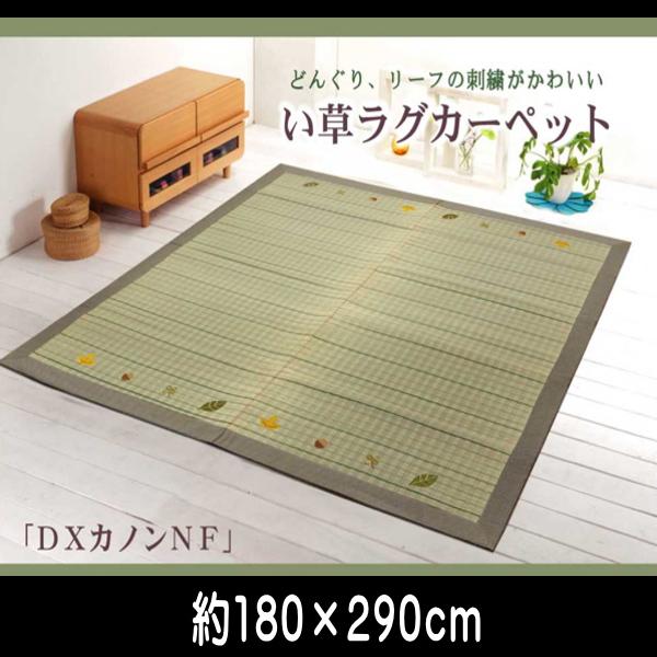 い草ラグ カーペット 4畳 『DXカノンNF』 約180×290cm(裏:不織布) ik-8137040