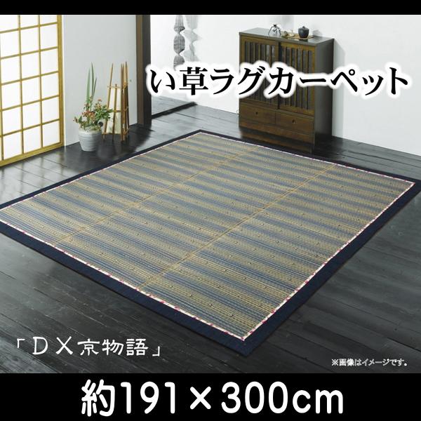 い草ラグ カーペット 4畳 『DX京物語』 ブラウン 約191×300cm(裏:不織布) ik-8143190