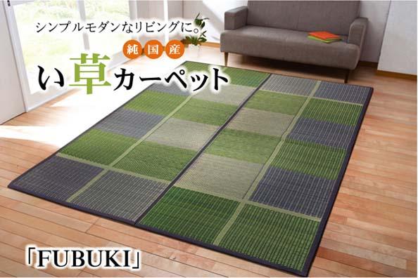 い草ラグ 花ござ カーペット ラグ 6畳 国産 『FUBUKI』 グリーン 江戸間6畳 (約261×352cm) ik-4112206