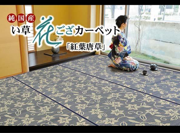 純国産 い草花ござ 『紅葉唐草』 江戸間8畳(約348×352cm) リバーシブルタイプ ik-4113708