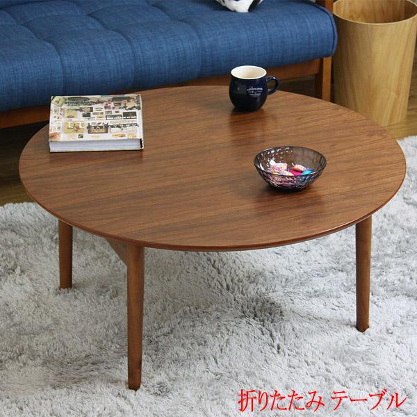 送料無料 テーブル 円形 丸 折りたたみテーブル センターテーブル ローテーブル おしゃれ 木製 リビングテーブル コーヒーテーブル 木目 幅75 ちゃぶ台 北欧 モダン 一人暮らし ウォールナット ブラウン Marond マロンド サークル IMT-88