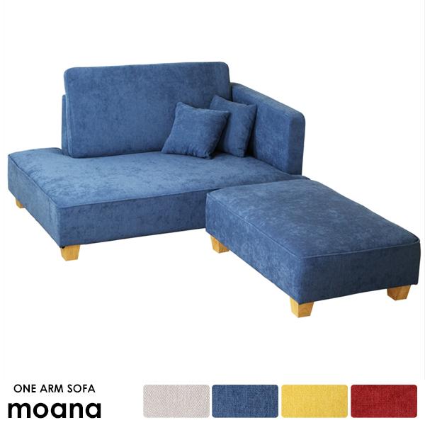 送料無料 ワンアームソファ 【moana】 モアナ IWS-701