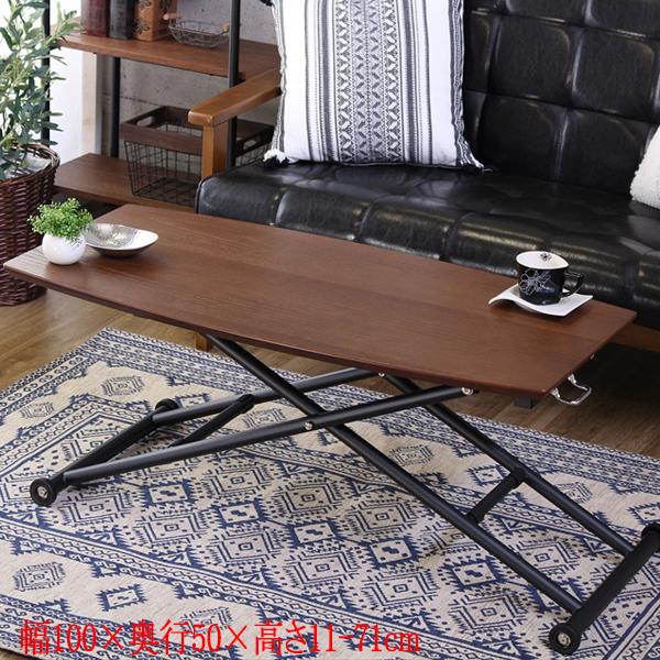送料無料 テーブル 完成品 昇降式 おしゃれ 昇降テーブル 高さ調節 リフティングテーブル ローテーブル リビングテーブル コンパクト 机 デスク 木製 スチール ブラウンterte テルテ IWT-620