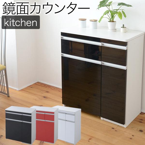 送料無料 光沢のある 鏡面 仕上げ キッチンカウンター 3分別 ゴミ箱収納 付き 幅 75 カウンター 引き出し 付き キャスター付き 高さ 90 収納 棚 ラック fpl-0006