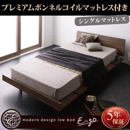 送料無料 ローベッド ローベット ベット マット付き 木製 ロータイプ ベッド ベッドフレーム マットレス付き ブラウン 茶 E-go イーゴ プレミアムボンネルコイルマットレス付き ステージ シングル フレーム幅120 040102331