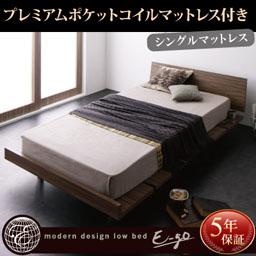 送料無料 ローベッド ローベット ベット マット付き 木製 ロータイプ ベッド ベッドフレーム マットレス付き ブラウン 茶 E-go イーゴ プレミアムポケットコイルマットレス付き ステージ シングル フレーム幅120 040102333