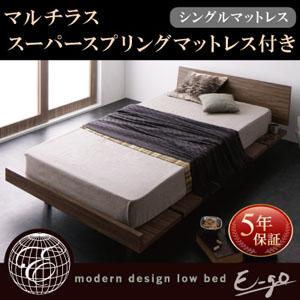 送料無料 ベッド ロータイプ 木製 ベット ローベッド ローベット ブラウン 茶 E-go イーゴ マルチラススーパースプリングマットレス付き ステージ シングル フレーム幅120 040102337