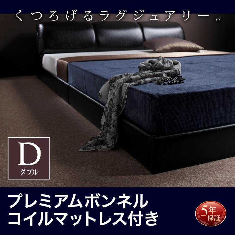 送料無料 ローベッド ローベット ベット マット付き 木製 ロータイプ ベッド ベッドフレーム マットレス付き ブラック 黒 MAD マッド プレミアムボンネルコイルマットレス付き ダブル 040108746