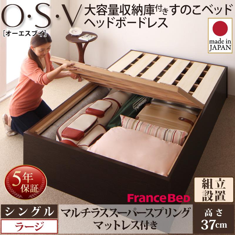 【送料無料】 シングルベッド ベッド ベット 収納付き 大容量 収納ベッド 木製 シングル すのこ ホワイト 白 ブラウン 茶 O・S・V オーエスブイ マルチラススーパースプリングマットレス付き 組立設置付 040110379