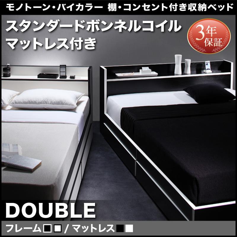 収納付き ダブル ベッド ベット ベッドフレーム マットレス付き 大容量 収納ベッド 木製 マット付き ダブルベッド 宮付き 棚付き コンセント付き ダブルサイズ ブラック 黒 ホワイト 白 Fouster フースター スタンダードボンネルコイルマットレス付き 040112552