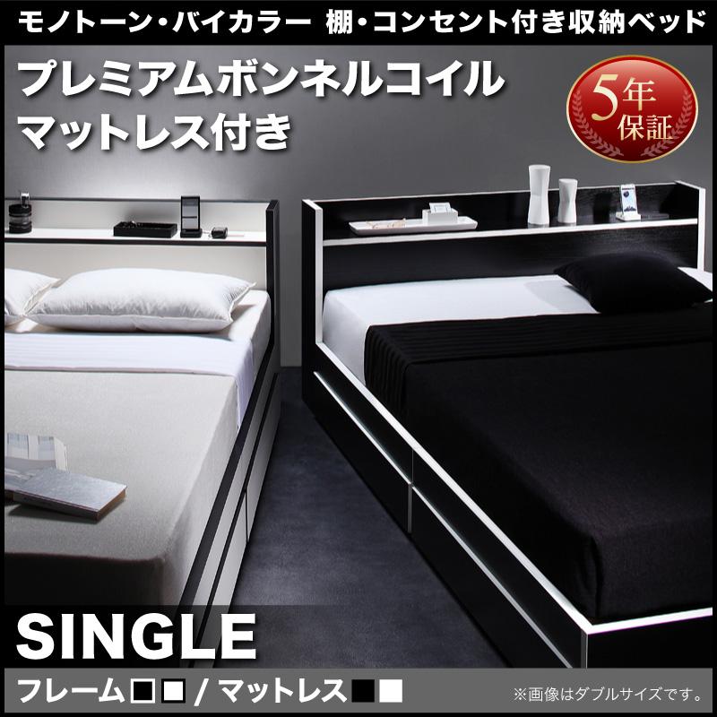 大容量 収納ベッド シングル コンセント付き マット付き ベッド ベット 木製 収納付き シングルベッド 宮付き 棚付き ベッドフレーム マットレス付き ブラック 黒 ホワイト 白 Fouster フースター プレミアムボンネルコイルマットレス付き 040112556