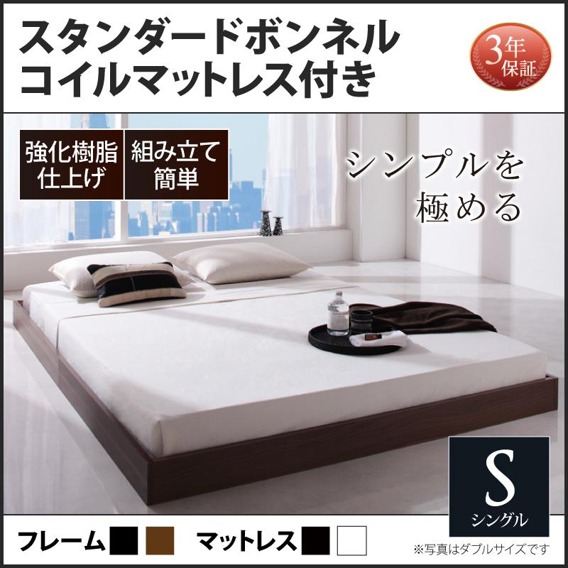 シングル 木製 ベッドフレーム マットレス付き シングルベッド マット付き ブラック 黒 ブラウン 茶 Rainette レネット スタンダードボンネルコイルマットレス付き 040113070