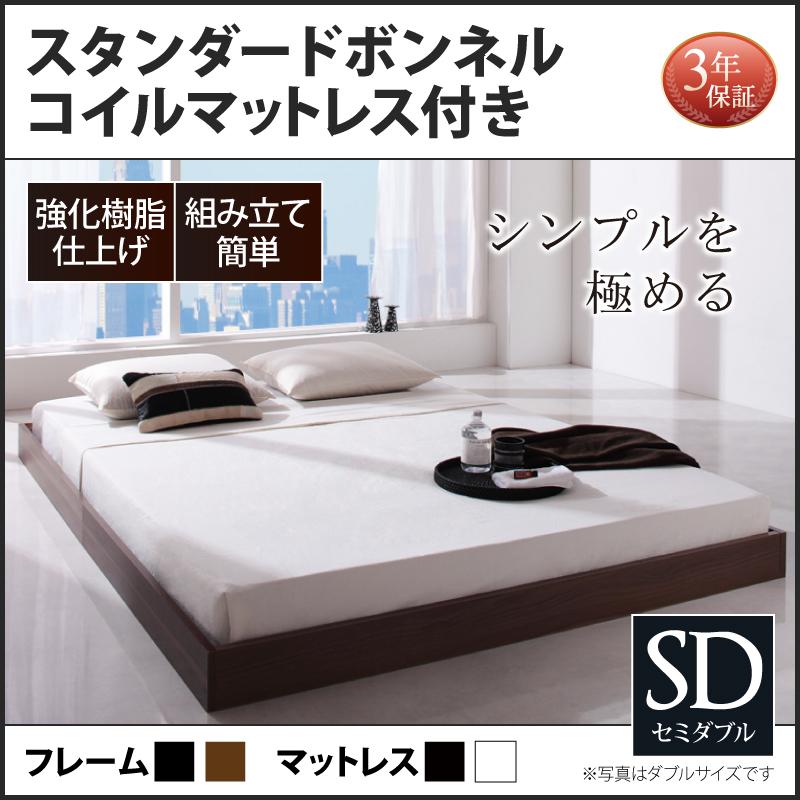 セミダブル 木製 ベッドフレーム マットレス付き セミダブルベッド マット付き ブラック 黒 ブラウン 茶 Rainette レネット スタンダードボンネルコイルマットレス付き 040113071