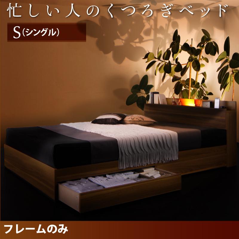 送料無料 ベッド ベット シングル 棚付き 大容量 収納ベッド 宮付き コンセント付き 木製 シングルベッド 照明 ライト付き 収納付き ブラウン 茶 Crest fort クレストフォート ベッドフレームのみ 040114195
