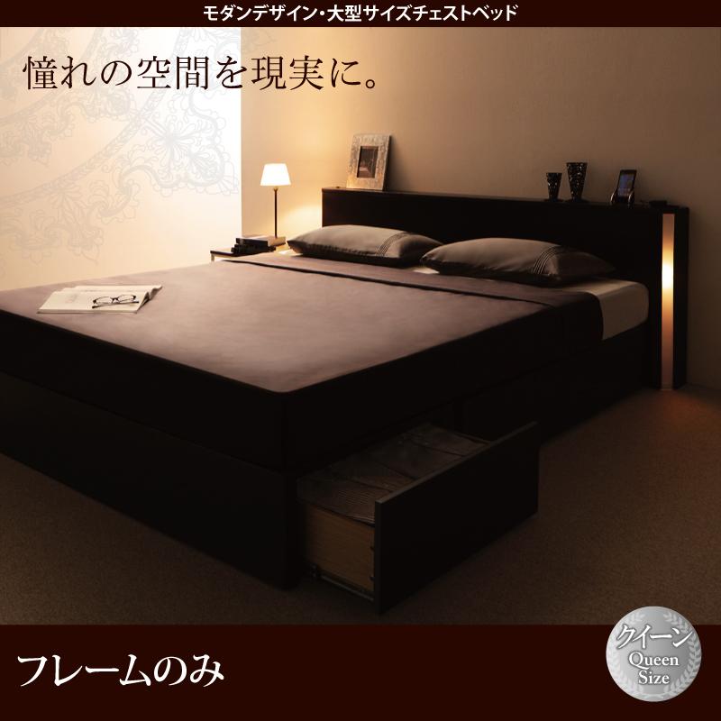 送料無料 ベッド ベット クイーン 棚付き 大容量 収納ベッド 宮付き コンセント付き 木製 クイーンベッド 照明 ライト付き 収納付き ブラウン 茶 Grandsol グランソル ベッドフレームのみ 040114287