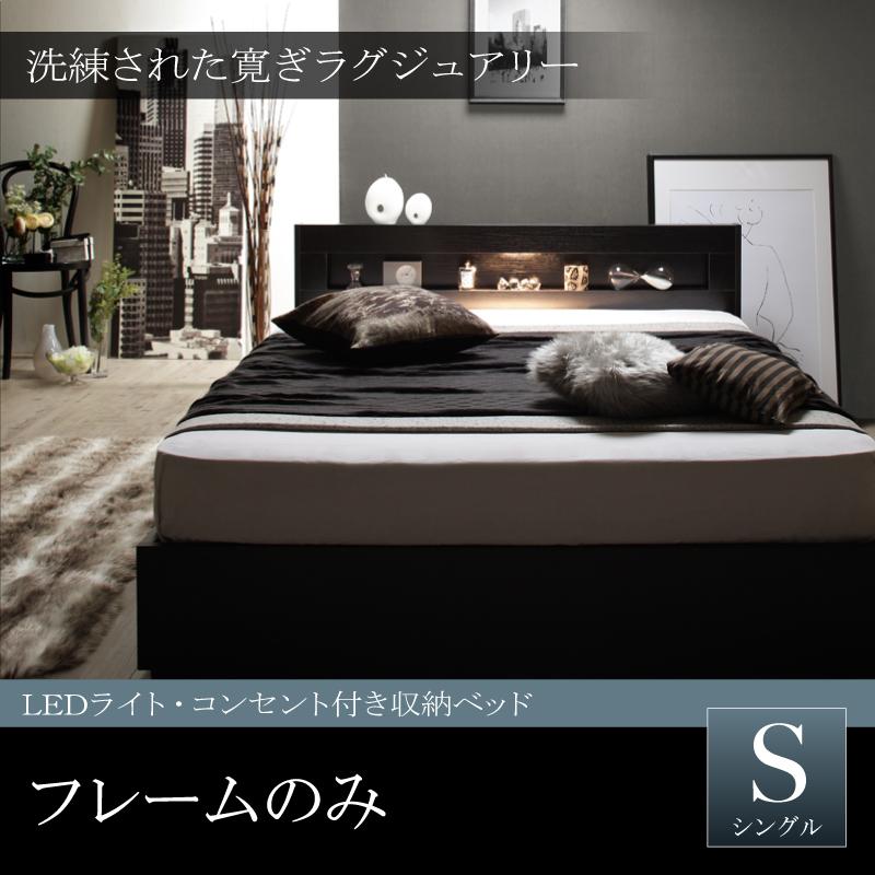 送料無料 ベッド ベット シングル 棚付き 大容量 収納ベッド 宮付き コンセント付き 木製 シングルベッド 照明 ライト付き 収納付き ブラック 黒 ホワイト 白 Estado エスタード ベッドフレームのみ 040116750