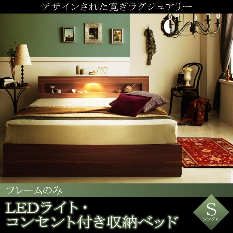 送料無料 ベッド ベット シングル 棚付き 大容量 収納ベッド 宮付き コンセント付き 木製 シングルベッド 照明 ライト付き 収納付き ブラウン 茶 Ultimus ウルティムス ベッドフレームのみ 040116780