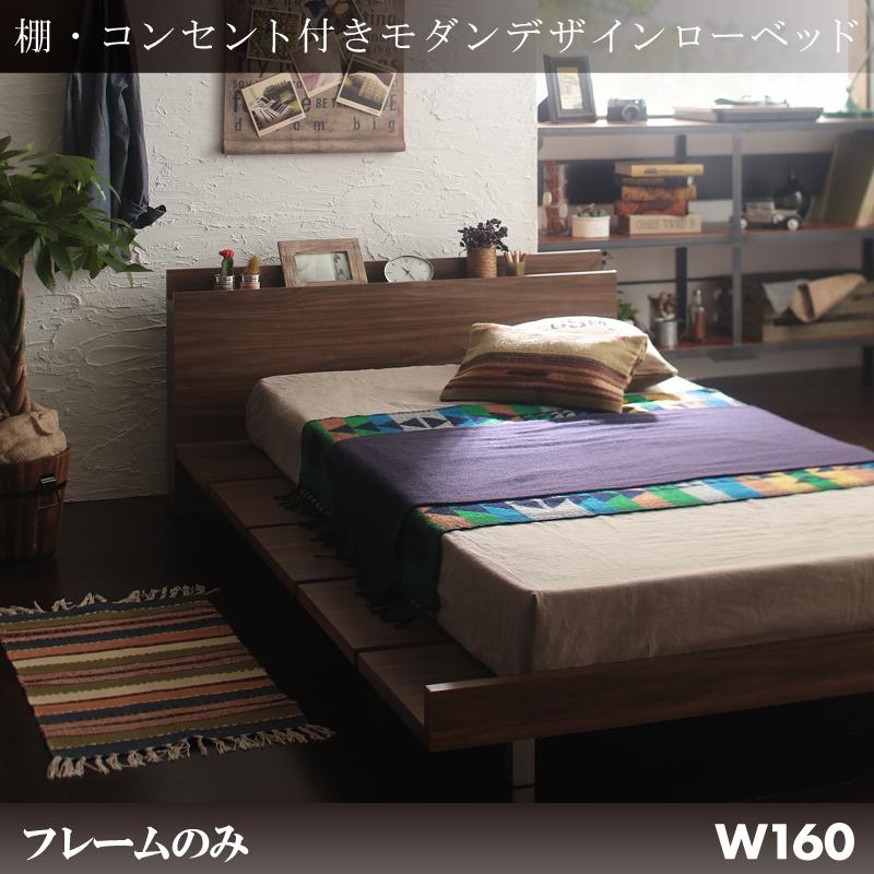 【送料無料】 ベッド 棚付き ロータイプ 木製 ベット コンセント付き ローベッド ローベット 宮付き ブラウン 茶 Tschues チュース ベッドフレームのみ クイーン(Q×1) 040117233
