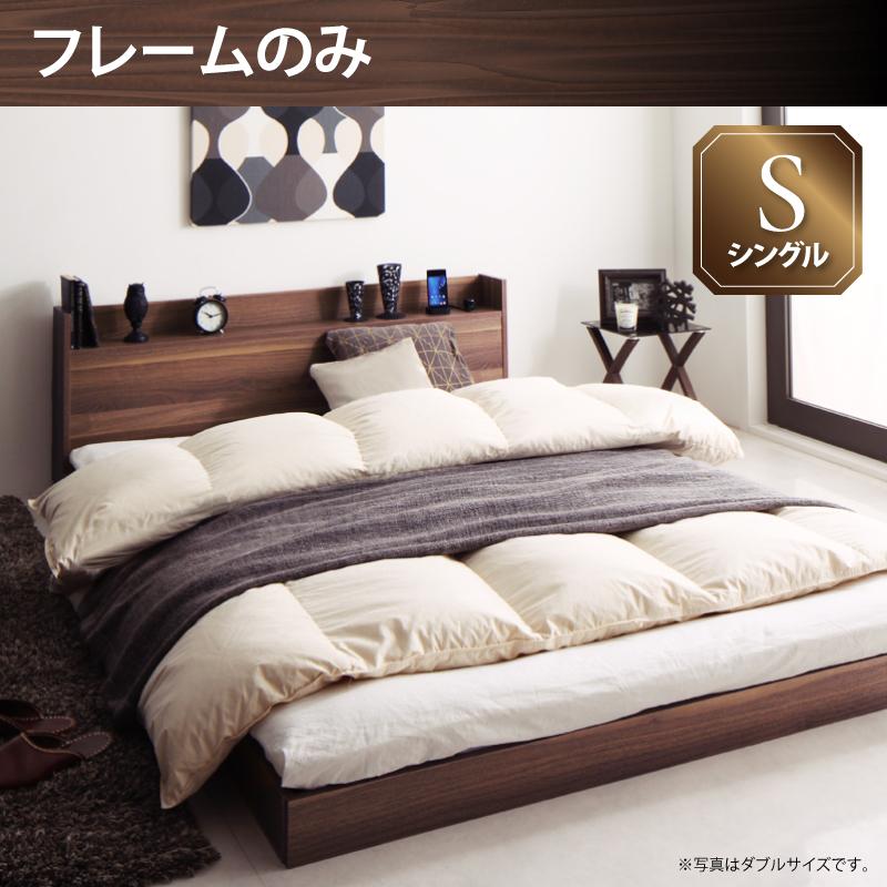シングルベッド 宮付き コンセント付き ベッド シングル ローベッド ローベット 棚付き 木製 ロータイプ ベット ブラウン 茶 Hierro イエロ ベッドフレームのみ 040119841