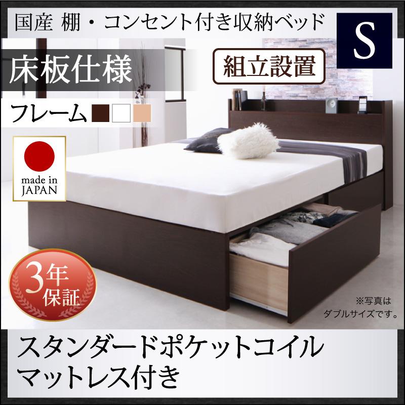 大容量 収納ベッド マット付き コンセント付き 木製 ベッド ベット ベッドフレーム マットレス付き 収納付き シングル 宮付き 棚付き シングルベッド ホワイト 白 ブラウン 茶 Fleder フレーダー スタンダードポケットコイルマットレス付き 500024114