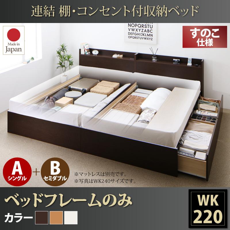 送料無料 ベッド 連結 A(シングル)+B(セミダブル)タイプ ワイドK220(シングルベッド+セミダブルベッド) ベット 収納 ベッドフレームのみ すのこ仕様 棚 棚付き 宮付き コンセント 収納ベッド エルネスティ 収納付きベッド 大容量 木製 引き出し付き すのこベッド 500025996