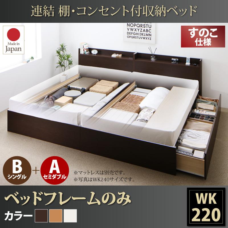 送料無料 ベッド 連結 B(シングル)+A(セミダブル)タイプ ワイドK220(シングルベッド+セミダブルベッド) ベット 収納 ベッドフレームのみ すのこ仕様 棚 棚付き 宮付き コンセント 収納ベッド エルネスティ 収納付きベッド 大容量 木製 引き出し付き すのこベッド 500025997