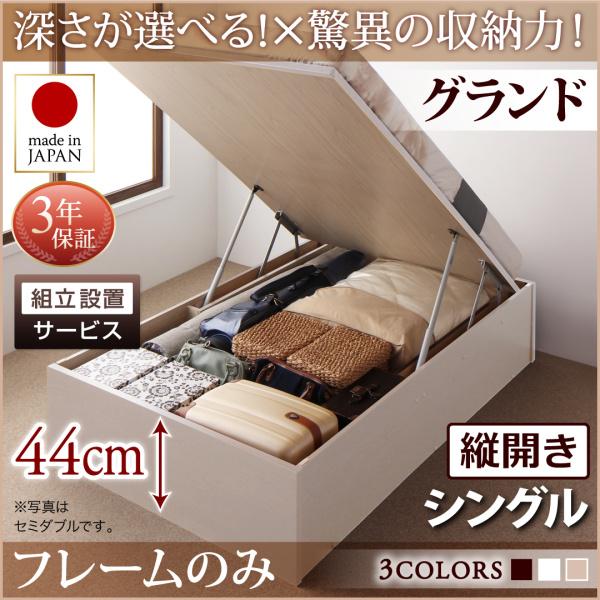 送料無料 収納付き ベッド ベット シングルベッド 木製 大容量 収納ベッド シングル ホワイト 白 ブラウン 茶 Regless リグレス ベッドフレームのみ 組立設置付 縦開き 500033109