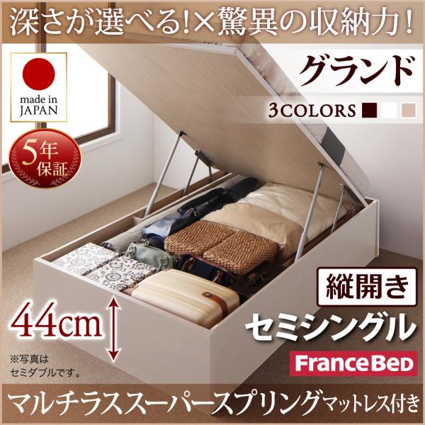 【送料無料】 収納付き ベッド ベット セミシングルベッド 木製 大容量 収納ベッド セミシングル ホワイト 白 ブラウン 茶 Regless リグレス マルチラススーパースプリングマットレス付き 縦開き 500033364