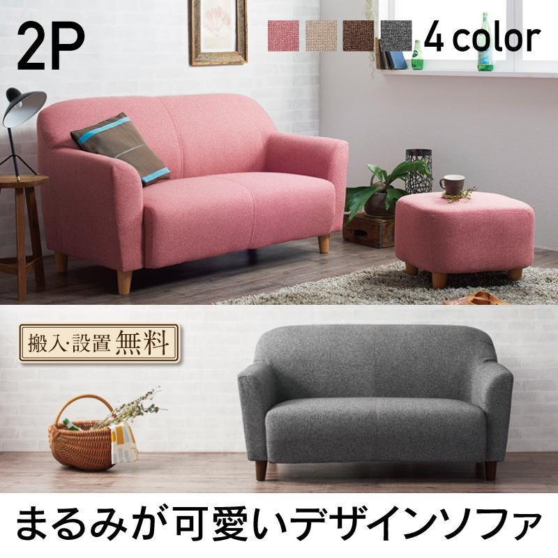 まるみが可愛いコンパクトソファ【Linoa】リノア 2P