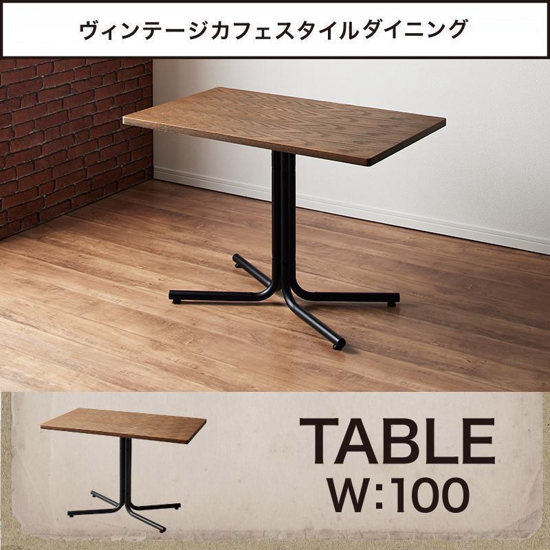 ヴィンテージカフェスタイルソファダイニング 【Towne】 タウン ダイニングテーブル W100 500021324