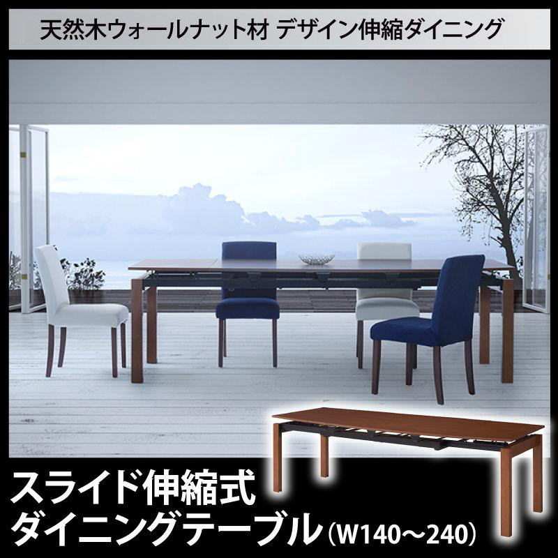 WALSTER ウォルスター ダイニングテーブル W140-240 500021694