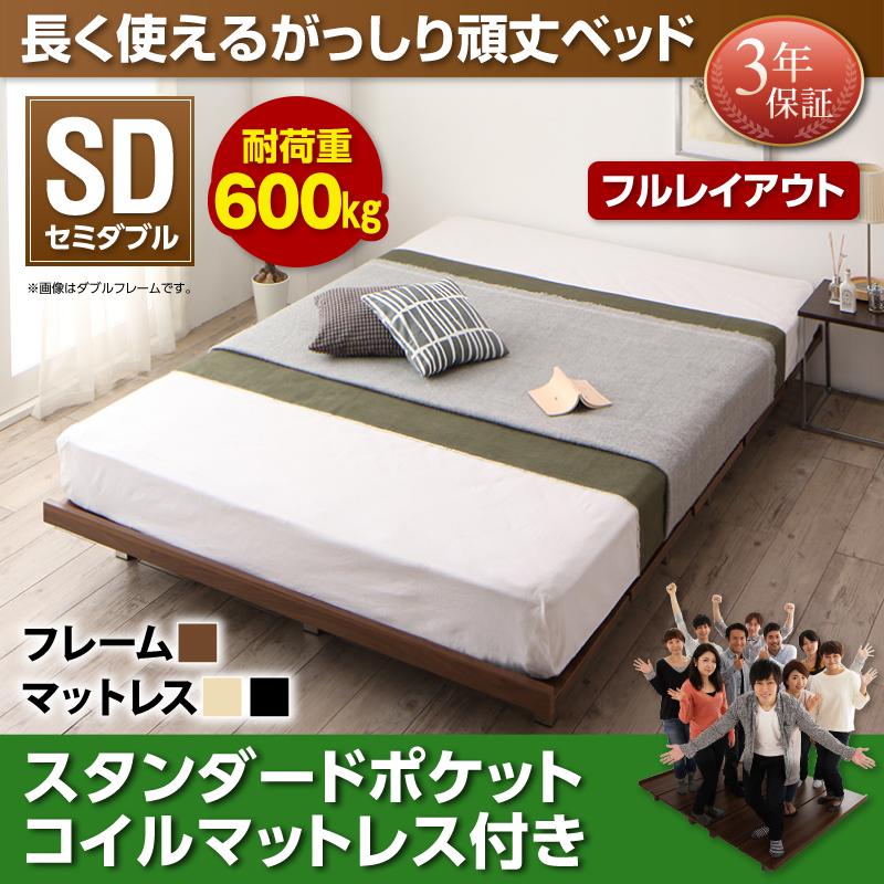 【送料無料】 ローベッド フロアベッド 木製 ベッド すのこ 頑丈 すのこベッド リンフォルツァ(フレーム:セミダブル)+(マットレス:セミダブル)マットレスの種類:スタンダードポケットコイルマットレス付き 500021841