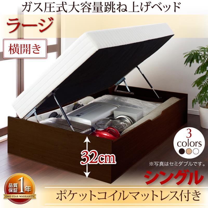 【送料無料】 ベッド ベット ベッドフレーム マットレス付き シングルベッド マット付き 大容量 収納ベッド 木製 シングル 収納付き ホワイト 白 ブラウン 茶 L-Prix エルプリックス ポケットコイルマットレス付き 横開き 500022414