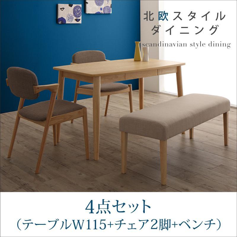 【送料無料】 北欧スタイルダイニング OLIK オリック 4点セット(テーブル+チェア2脚+ベンチ1脚) W115 500023720