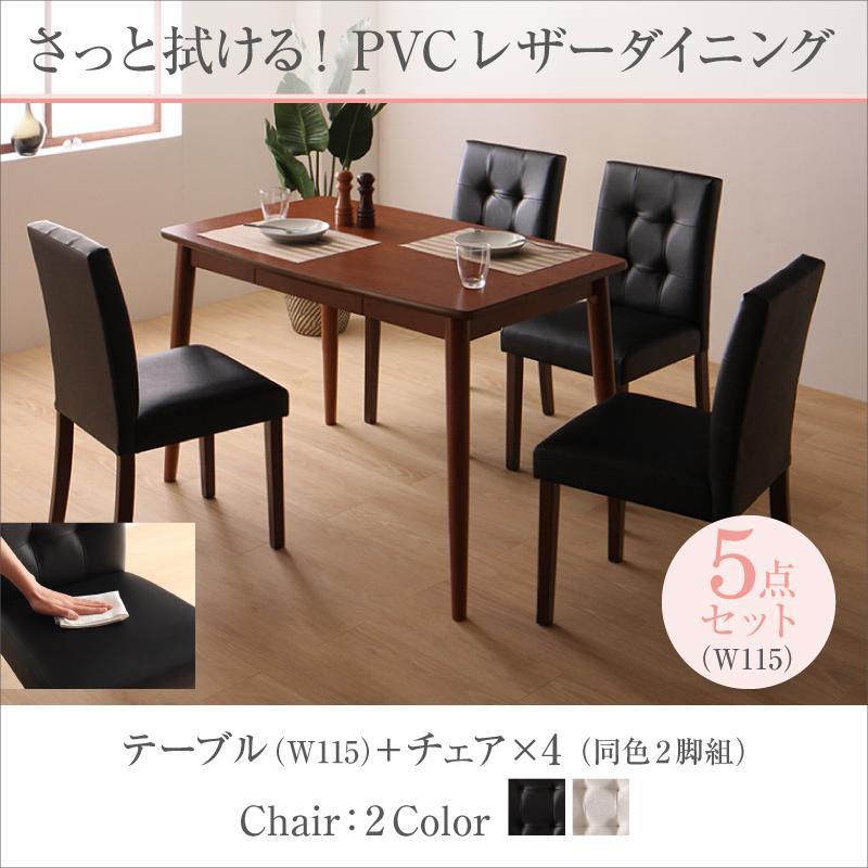【送料無料】 さっと拭ける PVCレザーダイニング fassio ファシオ 5点セット(テーブル+チェア4脚) W115 500023738