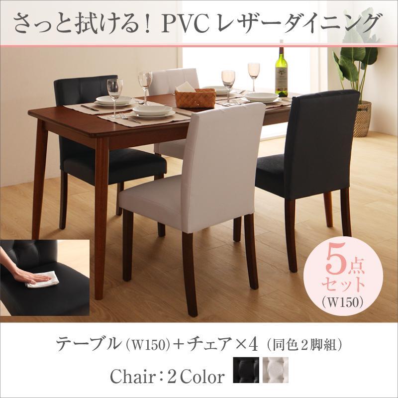 さっと拭ける PVCレザーダイニング fassio ファシオ 5点セット(テーブル+チェア4脚) W150 500023739