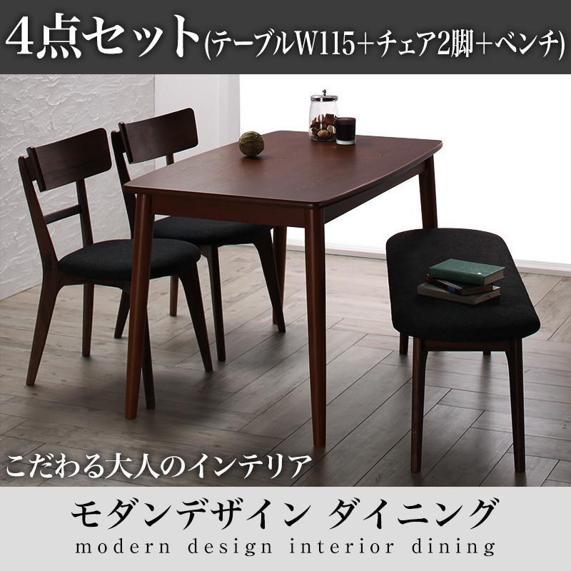 モダンデザインダイニング Le qualite ル・クアリテ 4点セット(テーブル+チェア2脚+ベンチ1脚) W115 500023767